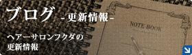 ブログ-更新情報-